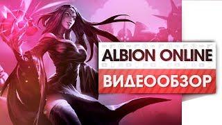Albion Online - Видео Обзор Игры!