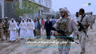 الاغتيالات في اليمن وإمكانية محاسبة الإمارات.. حوار علي صلاح   أبعاد في المسار
