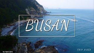 여행영상 부산여행 Busan trip video 부산 …