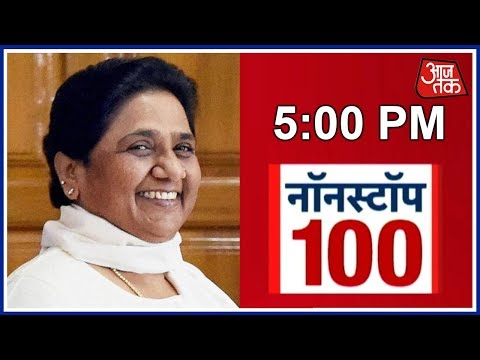 Nonstop 100: Mayawati Refuses To Join Opposition Unity Rally Against BJP