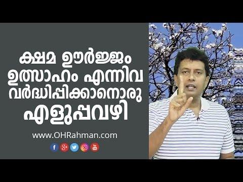 ക്ഷമ - ഊർജ്ജം/ഉത്സാഹം വർദ്ധിപ്പിക്കാനൊരു എളുപ്പ വഴി. Malayalam Speech