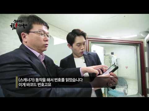 [강소기업이 힘이다] 92회, 포인트모바일 - 산업용 PDA로 전 세계를 스캔하다