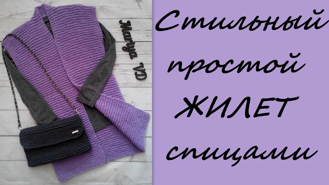 Мои работы. Модный, стильный, простой ЖИЛЕТ платочной вязкой. Подробное описание. Mariya VD.