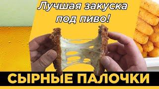 Вкусные и Хрустящие СЫРНЫЕ ПАЛОЧКИ из СВИНИНЫ и СЫРОМ МОЦАРЕЛЛА Очень Простой Рецепт