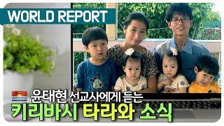 [World Report] 윤태현 선교사에게 듣는 키리…