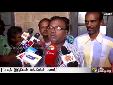 Money seized in Madurai belongs to South Indian Bank | Details