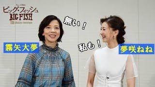 ミュージカル『ビッグ・フィッシュ』特別コメント映像/霧矢大夢×夢咲ねね
