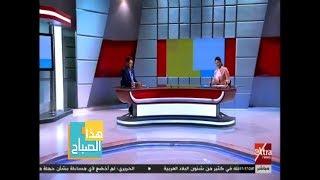 هذا الصباح   حوار حول قضايا التعليم ومشكلات المدارس في مصر