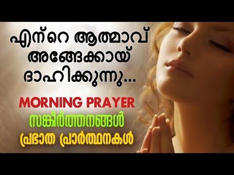 Sangeerthanangal | Morning Prayer | 03 June 2019 | Malayalam Christian Devotional Song 2019