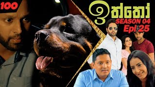 Iththo - ඉත්තෝ | 100 (Season 4 - Episode 25) | SepteMber TV Originals Thumbnail