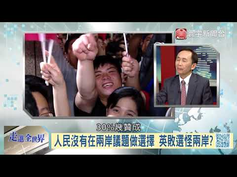 韓國瑜承認九二共識高雄買單 蔡英文看不清現實?|寰宇全視界20181201