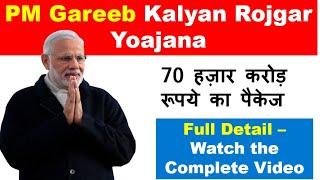 PM Garib Kalyan Rojgar Abhiyan Yojana - 70 हज़ार करोड़ रूपये का पैकेज- FULl DETAIL HERE