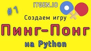 Уроки по Python. Делаем игру Пинг-понг на Питоне (Часть 1)
