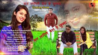 मन लगिगे मेरू हे छुम्मा || Garhwali Song Latest 2018 || Coming Soon