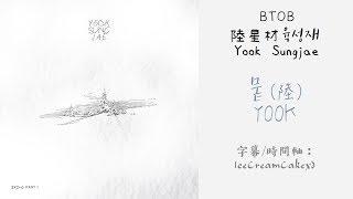 【繁體字幕】BTOB 陸星材 (육성재/ Yook Sungjae) - 뭍 (陸) (YOOK)