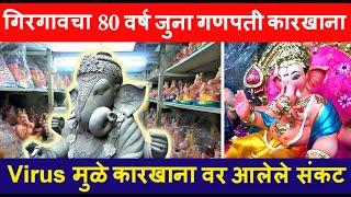 80 yrs Old Ganpati Workshop, Girgaon   मुंबईतील गणपती कारखाना   Ganesh Festival 2020   Mumbai  
