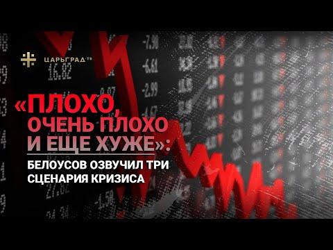 «Плохо, очень плохо и еще хуже»: Белоусов озвучил три сценария кризиса