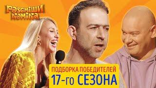 Самоизоляция с Рассмеши комика 2020 - Подборка победителей 17-го сезона