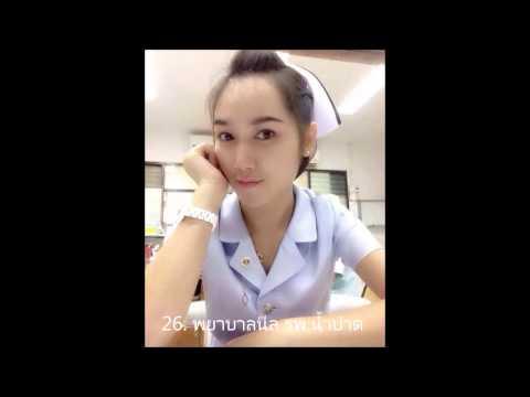 รวมรูป 45 พยาบาลน่ารัก ทั่วไทย