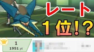 """【ポケモンUSUM】VS""""レートランキング1位""""の男【ウルトラサン・ウルトラムーン】"""