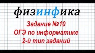 Решение задания 10 ОГЭ по информатике. 2-й тип заданий
