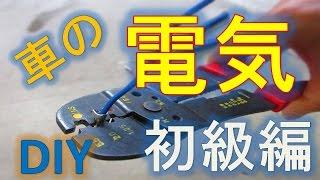 車の電気DIY 誰にも聞けない初級編 thumbnail