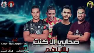 مهرجان صحابي الـ كنت بشيلهم 2019 | حمو بيكا - ميسرة - اسلام المصرى | توزيع فيجو الدخلاوى