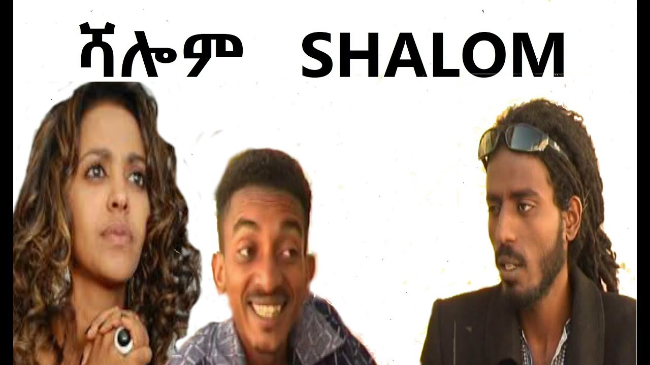 SHALOM ሻሎም New Eritrean 2 hours movie coming soon! Stay ...