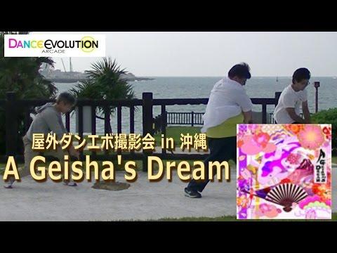 【屋外ダンエボ撮影会in沖縄】A Geisha's Dream