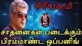 vivegam | Record Breaking Opening | Vivegam Box Office | Vivegam Business | Vivegam ajith | ajith