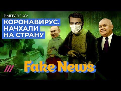 Показуха и враньё на ТВ вокруг коронавируса / Fake News #68