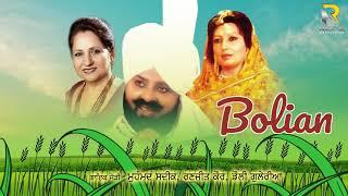 Boliyan (Full Video) || Muhammad Sadiq || Ranjit Kaur || Dolly Guleria || Latest Lyrical Song 2020
