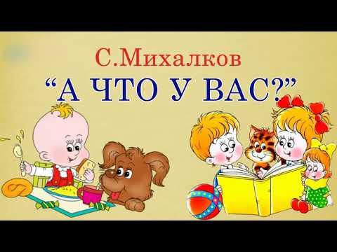 А что у вас? Сергей Михалков. Стихотворение