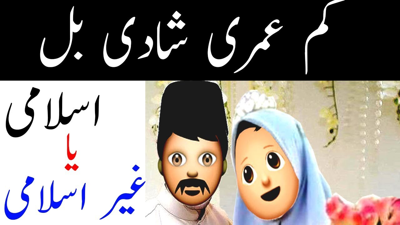Just a reminder > child marriages law in Pakistan| child marriage bill| marriage law in pakistan 2019|urdu|yaqeen