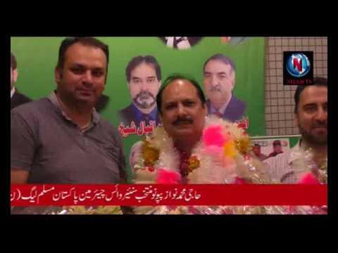 Haji Muhammad Nawaz Papu Senior Vice Chairman PMLN Trade Wing Lahore