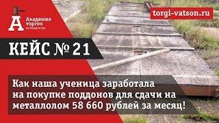 Кейс №21. Как наша ученица заработала 58 660 рублей на покупке поддонов и сдаче их в металлолом