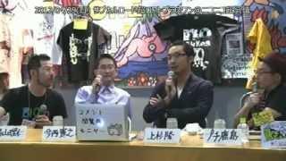 【上杉隆1】江川紹子公開質問状に反論 江川紹子 検索動画 28
