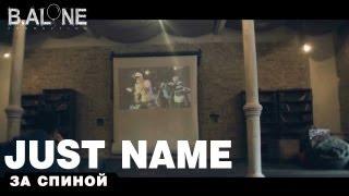 Just name — За спиной
