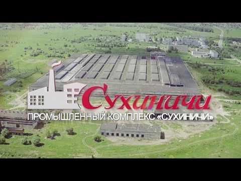 """Продаётся """"Промышленный комплекс """"Сухиничи"""""""