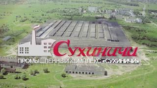 """Фото Продаётся Промышленный комплекс """"Сухиничи"""""""