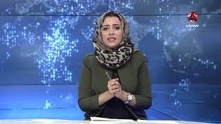 نشرة اخبار المنتصف 21-02-2018 | تقديم اماني علوان  | يمن شباب