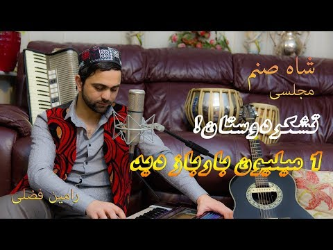Ramin Fazli - Shah Sanam  (Official HD 2018)