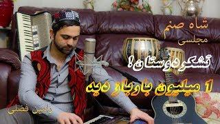 Video Ramin Fazli - Shah Sanam  (Official HD 2018) download MP3, 3GP, MP4, WEBM, AVI, FLV September 2018