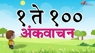 १ ते १०० अंकवाचन | Marathi Numbers 1 to 100 | 1 TO 100 in MARATHI | Ankolakh | १ ते १०० अंकओळख