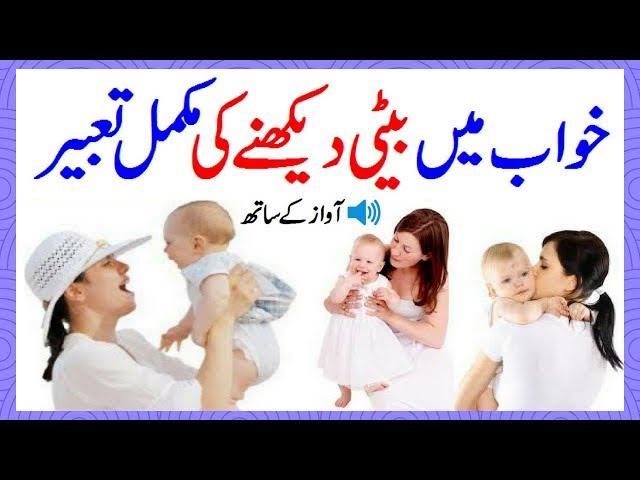 Khawab Ki Tabeer In Urdu Hindi Khawab Mein Beti Dekhna Khawab Mein Chooti Bachi Dekhne Ki Tabeer