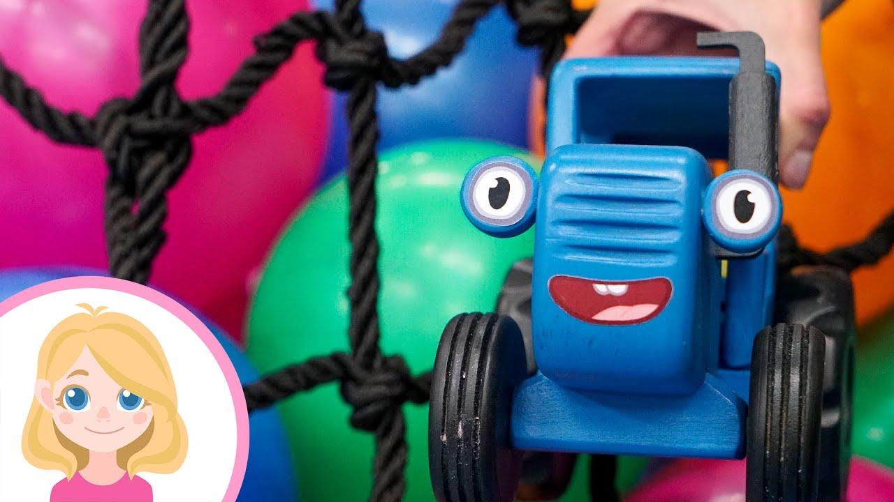 Сборник игр для детей Синий Трактор и Маленькая Вера - YouTube
