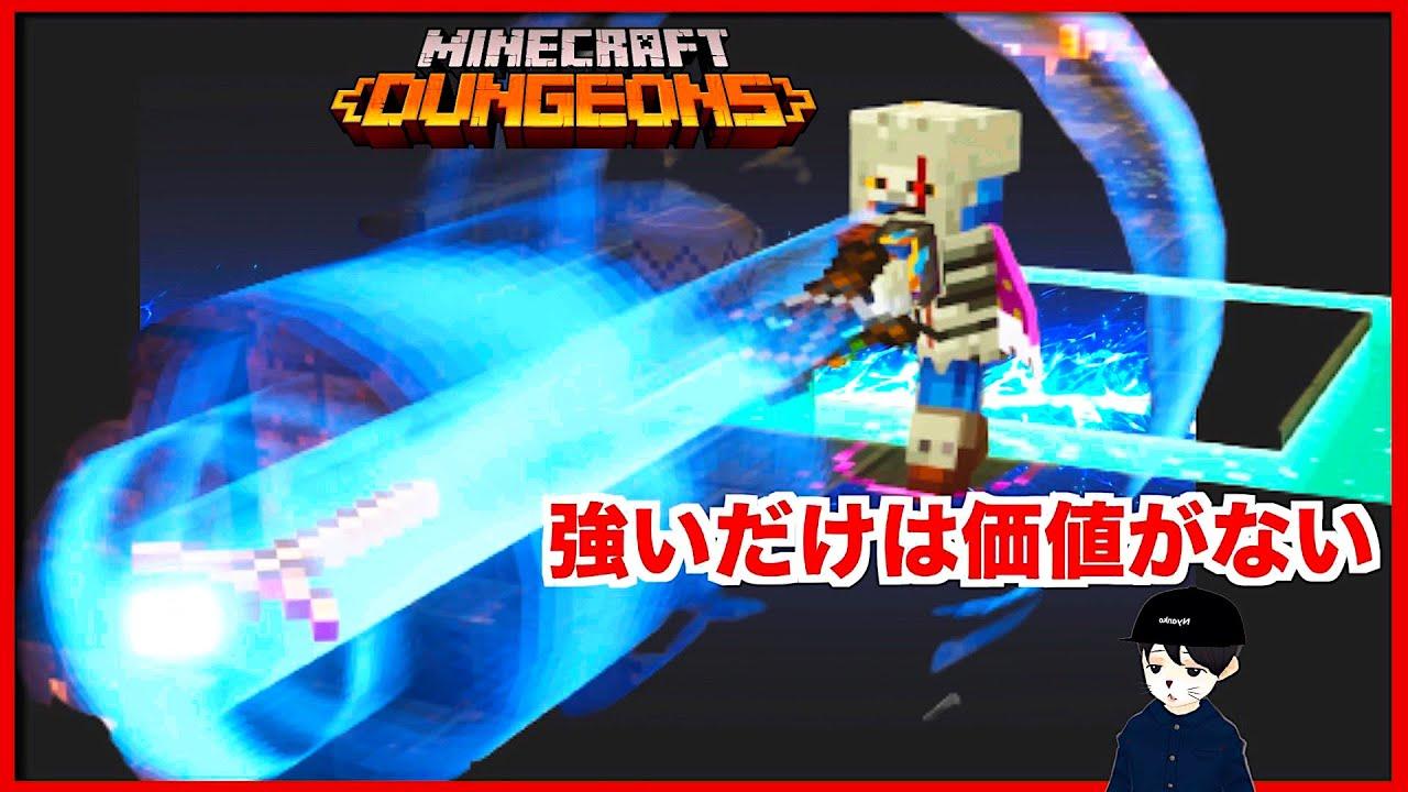 【マイクラダンジョンズ 最強装備】お手軽最狂ビルド誕生。強いだけには価値は無くなった【マインクラフトダンジョンズ  Minecraft Dungeons】