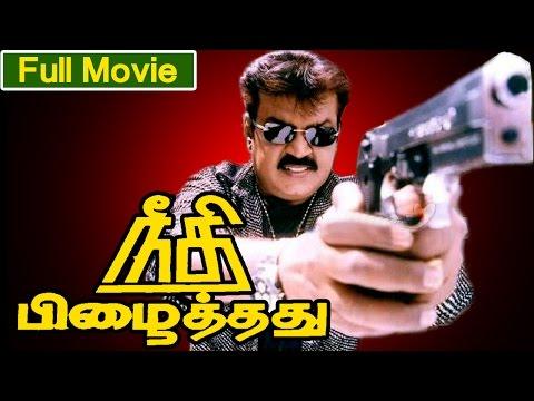 Tamil Full Movie   Neethi Pizhaithathu Action Movie   Ft. Vijayakanth, Aruna Mucherla, Silk Smitha