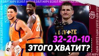 Никола Йокич - супер матч плей-офф НБА / Сколько матчей будет нужно Финикс Санз? / Взял Мяч Live