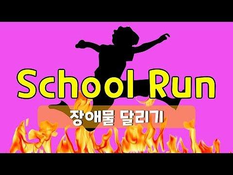#18 school run | 강당활동 | 장애물달리기 | 이어달리기 | teamwork game | group activity